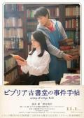 Memory of antique books