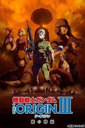 Affiche Mobil Suit Gundam - The origin III - La rébellion de l'aube