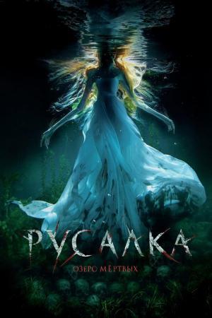 Affiche Mermaid, le lac des âmes perdues