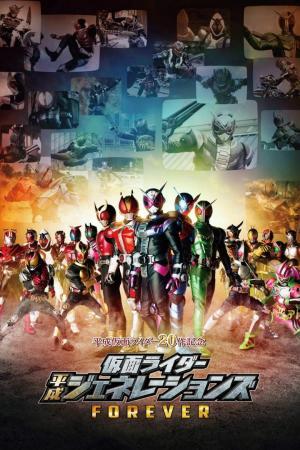 Affiche Kamen Rider Heisei Generations Forever