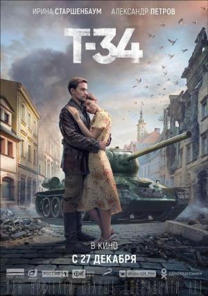 Affiche Т-34