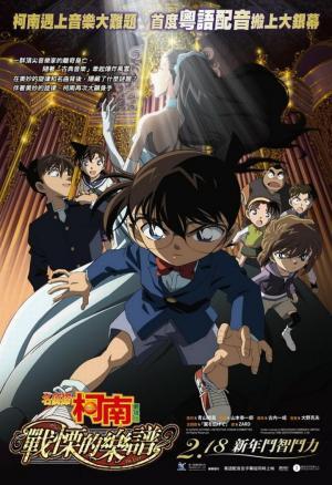 Affiche Détective Conan 12 - La Mélodie de la peur