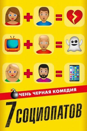 Affiche 7 raons per fugir