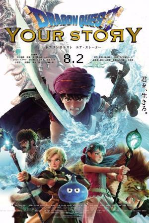 affiche Dragon Quest : Your Story