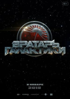 affiche Gatekeeper of the Galaxy