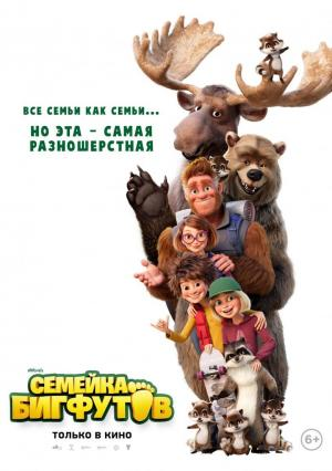 affiche Bigfoot Family