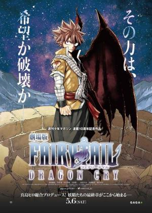 Affiche Fairy Tail Dragon Cry