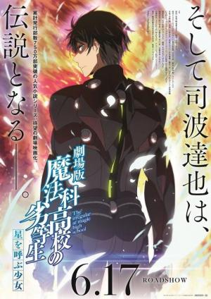 Affiche The Irregular at Magic High School the Movie