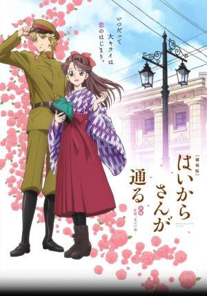 Affiche Haikara-san: Here Comes Miss Modern