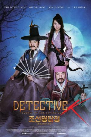 Affiche Detective K  : Secret of the Living Dead