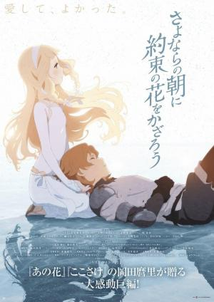 Affiche Maquia : When the promised Flower blooms