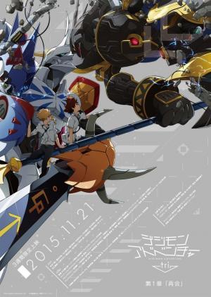 affiche Digimon Adventure tri. 1: Saikai