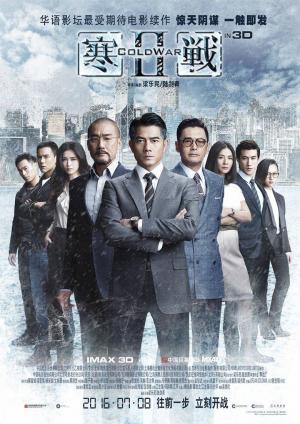 affiche 寒戰2