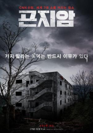 affiche Gonjiam : Haunted Asylum