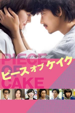 affiche Piece of Cake