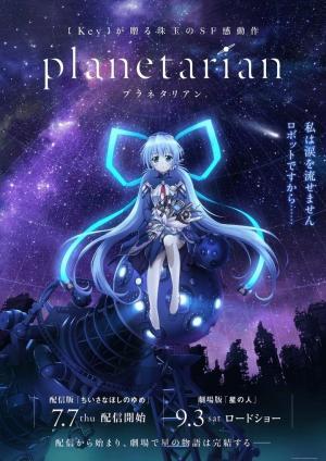 affiche Planetarian: Hoshi no Hito