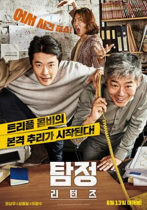 affiche The Accidental Detective 2 : In Action
