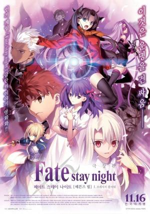 affiche Fate/stay night: Heaven's Feel Ⅰ. presage flower