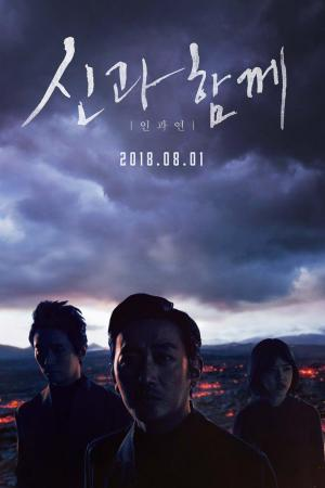 affiche Along With the Gods: The Last 49 Days