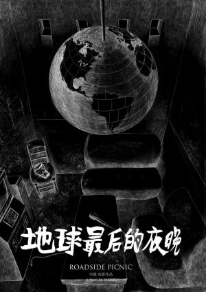 affiche Long Day's Journey Into Night