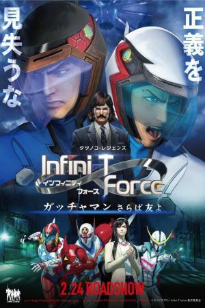 affiche Gekijouban Infini-T Force : Gatchaman Saraba Tomo yo