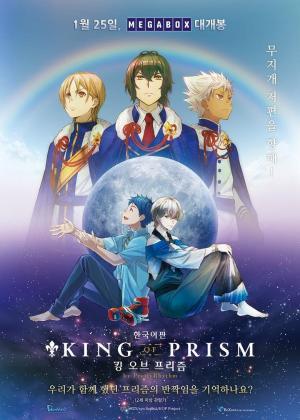 affiche King of Prism by Pretty Rhythm