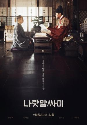 affiche The King's Letters