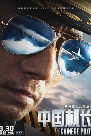 affiche The Chinese Pilot