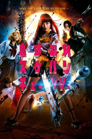 affiche Bloody Chainsaw Girl