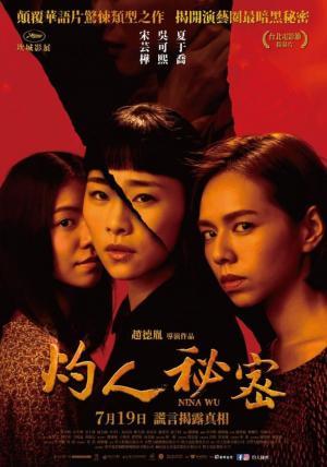 affiche Nina Wu