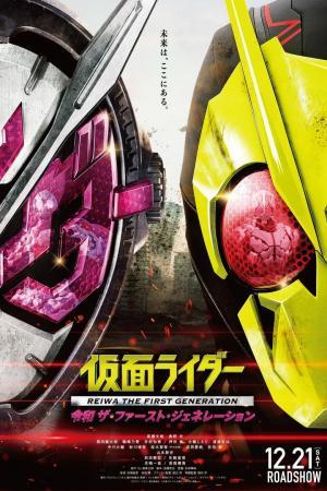 affiche Kamen Rider Zero-One