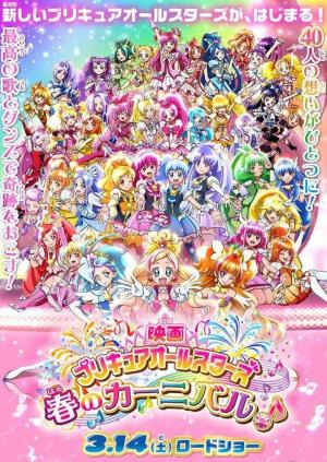 affiche Pretty Cure All Stars: Spring Carnival