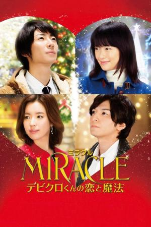affiche MIRACLE デビクロくんの恋と魔法