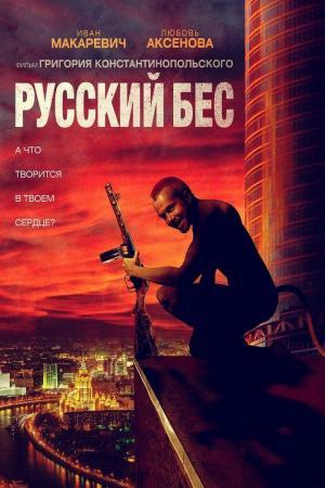 affiche Русский Бес