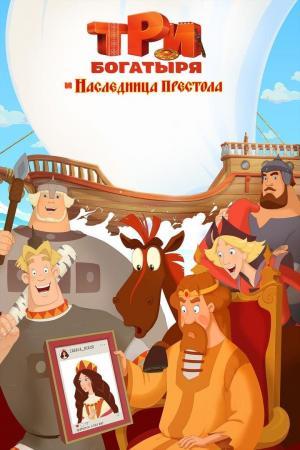 affiche Три богатыря и Наследница престола