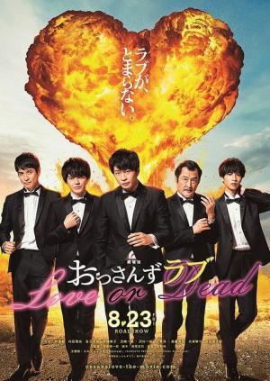 affiche 劇場版 おっさんずラブ 〜LOVE or DEAD〜
