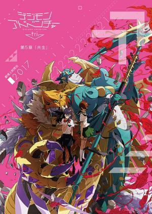 affiche Digimon Adventure tri. 5: Kyōsei