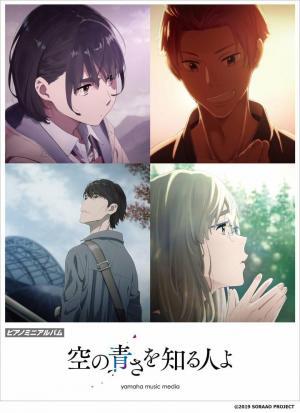 affiche Sora no Aosa wo Shiru Hito yo
