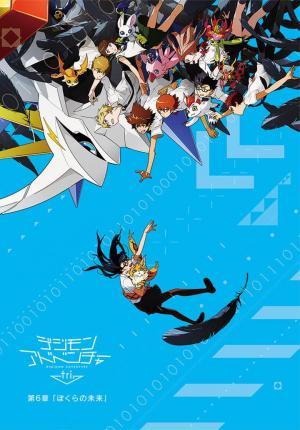affiche Digimon Adventure tri. 6: Bokura no Mirai