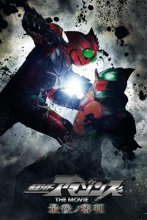 affiche Kamen Rider Amazons The Movie : The Final Judgement
