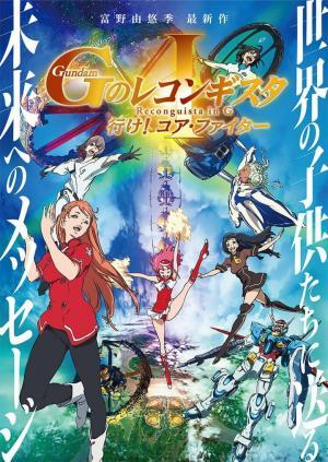 affiche Gekijouban Gundam : G no Reconguista