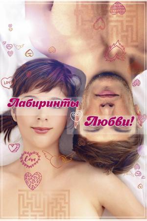 affiche Лабиринты любви