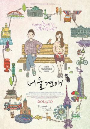 affiche 서울연애