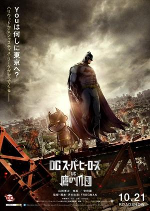 affiche DCスーパーヒーローズvs鷹の爪団