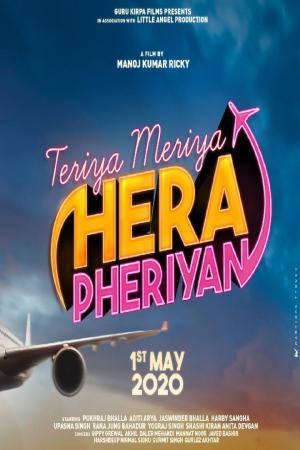 affiche Teriya Meriya Hera Pheriyan