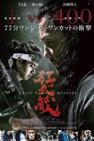 affiche Crazy Samurai Musashi