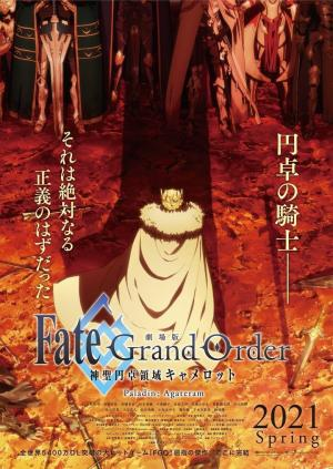 affiche Fate/Grand Order : Divine Realm of the Round Table: Camelot - Paladin; Agateram