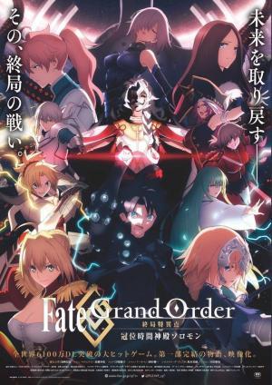 affiche Fate/Grand Order Final Singularity - Grand Temple of Time: Solomon