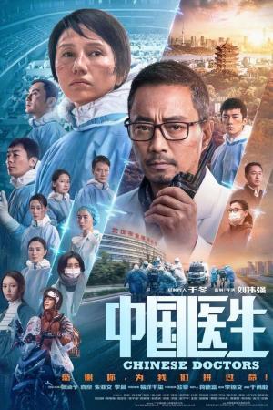 affiche 中国医生