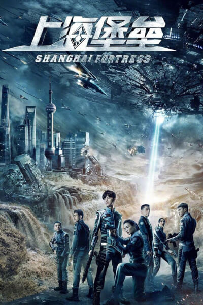 affiche Shanghai Fortress